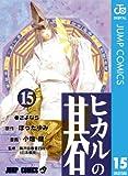 ヒカルの碁 15 (ジャンプコミックスDIGITAL)