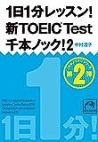 1日1分レッスン新TOEIC Test