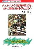 チェルノブイリ原発事故20年、日本の消防は何を学んだか?―もし、チェルノブイリ原発消防隊が再燃火災を消火しておれば! (近代消防ブックレット)