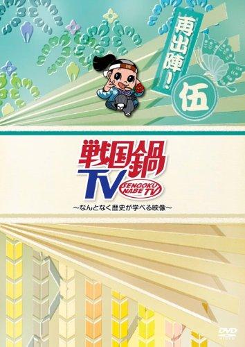 戦国鍋TV~なんとなく歴史が学べる映像~再出陣!伍 [DVD]