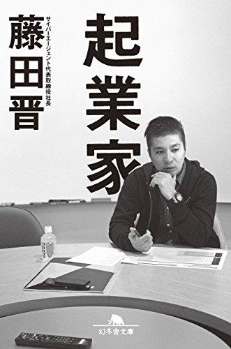 起業家 (幻冬舎文庫)