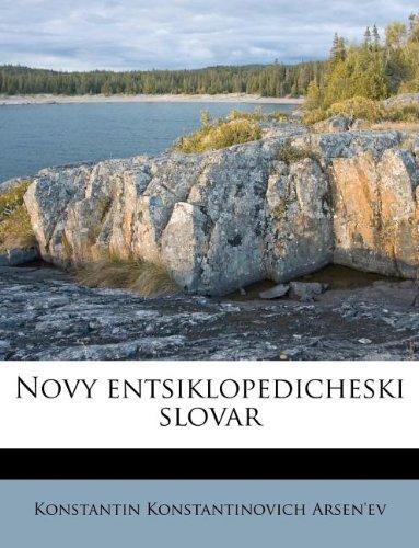 Novy entsiklopedicheski slovar