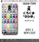 HTC J ISW13HT対応 携帯ケース【934くろくま『なかま』クリア】
