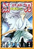 KATANA 3 (3) (ぶんか社コミックス)
