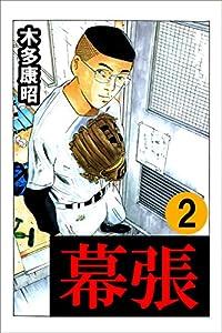 幕張 2 (highstone comic)