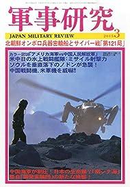 軍事研究 2015年 03 月号 [雑誌]