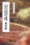 奈良・山の辺の道 〜浪漫奇行?