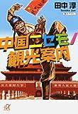 中国ニセモノ観光案内 (講談社+α文庫)
