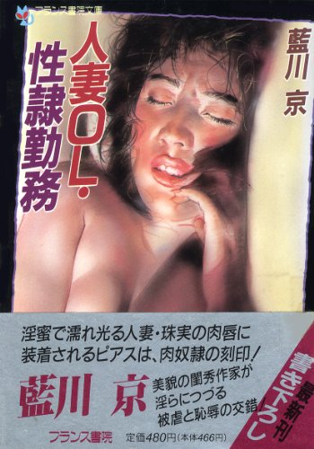 [藍川京] 人妻OL・性隷勤務