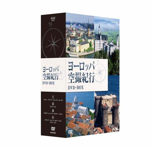 ヨーロッパ空撮紀行 DVD-BOX