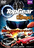 Top Gear The Challenges 5 DVD (日本語版)