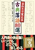 さわりで覚える古典落語80選 (中経の文庫)