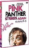 ピンク・パンサー3〔数量限定生産〕[DVD]