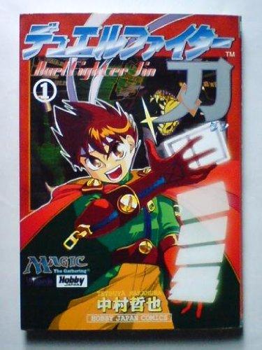 デュエルファイター刃 (1) (Hobby Japan comics)