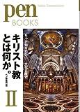 ペンブックス16 キリスト教とは何か。� もっと知りたい!文化と歴史 (Pen BOOKS)