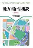 地方自治法概説 第3版