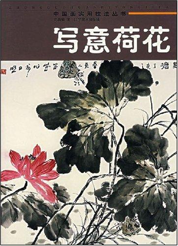 写意荷花(中国画实用技法丛书)