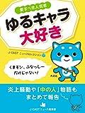 ゆるキャラ大好き: 愛すべき人気者 (J-CASTニュースセレクション)