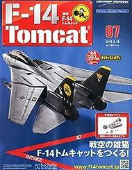 週刊F-14トムキャット 2015年 3/18 号 [雑誌]