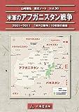 米軍のアフガニスタン戦争 (山崎雅弘 戦史ノート)