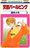 【プチララ】天然パールピンク story15 (花とゆめコミックス)