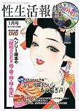 性生活報告 2013年 01月号 [雑誌]