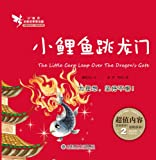 img - for Small carp leaping - elf enlightening story houses painted beauty(Chinese Edition) book / textbook / text book
