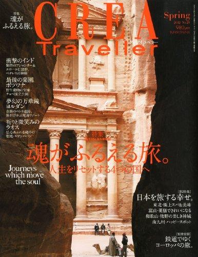 CREA Traveller (クレア・トラベラー) 2012年 04月号 [雑誌]