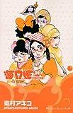 海月姫(8) (講談社コミックスキス)