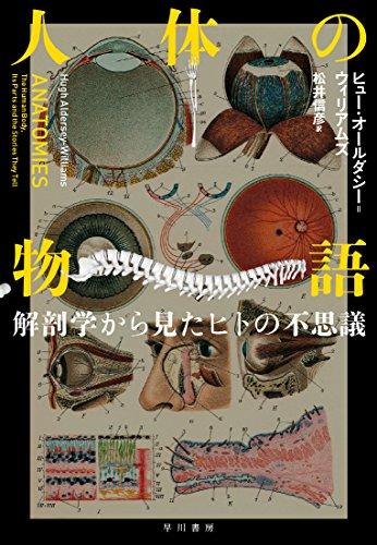 人体の物語: 解剖学から見たヒトの不思議