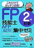 FP技能士2級試験・AFP最短集中ゼミ '08→'09 (2008)