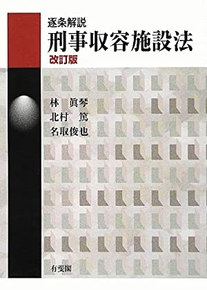 逐条解説 刑事収容施設法 改訂版 (有斐閣コンメンタール)