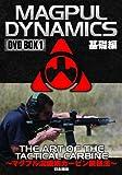 THE ART OF THE TACTICAL CARBINE マグプル流戦術カービン銃技法 DVD BOX 1