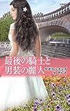 最後の騎士と男装の麗人 (ハーレクイン・ヒストリカル・スペシャル)