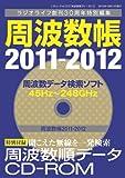 周波数帳2011-2012