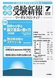 受験新報 2012年 07月号 [雑誌]