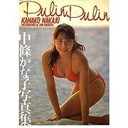 中條かな子写真集―Pulin pulin