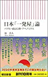 「日本「一発屋」論 バブル・成長信仰・アベノミクス (朝日新書)」販売ページヘ