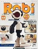 週刊 Robi (ロビ) 再刊行版 2015年 1/20号 [分冊百科]