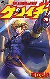 史上最強の弟子ケンイチ 26 (少年サンデーコミックス)