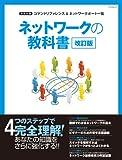 ネットワークの教科書 改訂版 (マイコミムック) (MYCOMムック)