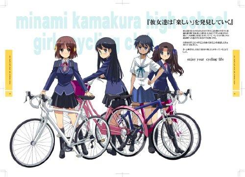 自転車の 鎌倉 自転車部 漫画 : 南鎌倉高校女子自転車部 concept ...