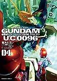 機動戦士ガンダム U.C.0096 ラスト・サン(4)<機動戦士ガンダム U.C.0096 ラスト・サン> (角川コミックス・エース)