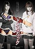 ドメスティック [DVD]