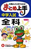 中学入試/全科まとめ上手 カラー版