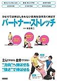 1人では伸ばしきれない筋肉を効率よく伸ばす パートナー・ストレッチ