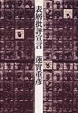 表層批評宣言 (1979年)