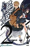 屍姫2巻 (デジタル版ガンガンコミックス)