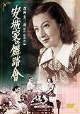 安城家の舞踏會 [DVD]