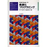 img - for FORTRAN77 optimization programming (Iwanami Computer Science) (1991) ISBN: 4000077007 [Japanese Import] book / textbook / text book